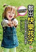(二手書)教出快樂孩子:父母送給孩子最好的39份禮物