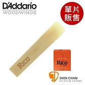 美國 RICO 中音 薩克斯風竹片 1.5號/2號/2.5號/3號/3.5號 Alto Sax (單片裝) 橘包裝【Daddario】