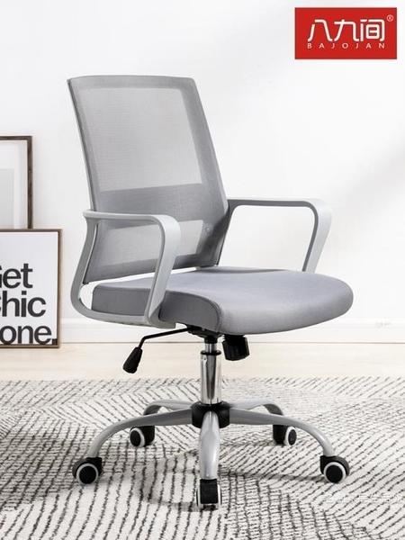 八九間電腦椅辦公室椅子靠背會議職員工座椅家用現代簡約轉椅舒適【快速出貨】