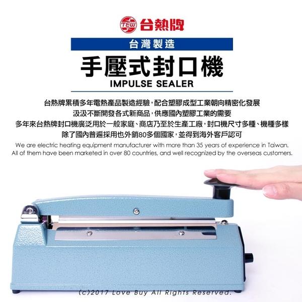 台熱牌TEW 手壓瞬熱式封口機專用耗材_20公分(耐熱布x3+電熱線5mmx3)
