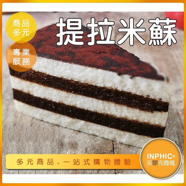 INPHIC-提拉米蘇模型 提拉米蘇乳酪蛋糕 提拉米蘇精緻蛋糕-IMFM012104B