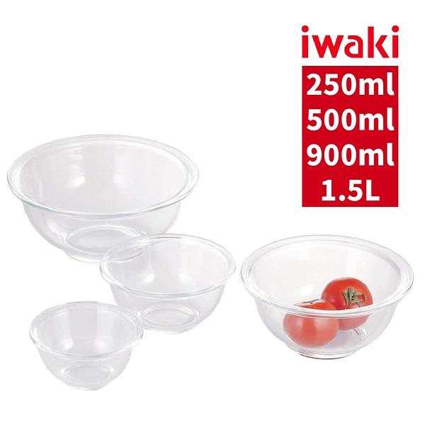【iwaki】日本品牌耐熱玻璃料理調理碗四入組(250ml+500ml+900ml+1.5L)