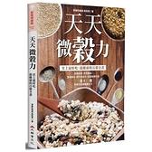 天天微穀力(史上最好吃.最健康的百穀全書)