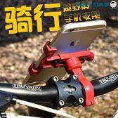鋁合金手機架山地腳踏車防震固定支架【洛麗的雜貨鋪】