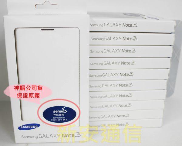 {新安} 買一送一 神腦/三星 Samsung NOTE3 N900 N9005 N900U 原廠皮套 保護套 書本套 側掀套 手機套 (白)