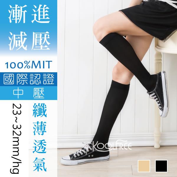 小腿襪│壓力襪│旅行家彈性襪│漸進式壓力★美腿纖薄透氣│舒活系列 中壓【康護你】