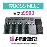 【敦煌樂器】BOSS ME80 綜效超值組合