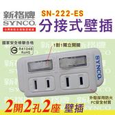 新格牌2開2孔2座高溫斷電警示分接式插座(SN-222-ES)