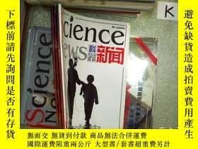 二手書博民逛書店SCIENCE罕見NEWS 科學新聞 5-8Y203004