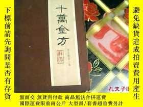 二手書博民逛書店罕見萬金方---傳染病第一集【存2架3格】11182 河北省中醫