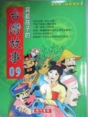 【書寶二手書T8/兒童文學_WEW】寫給孩子台灣故事9