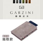 比利時 GARZINI 魔術翻轉皮夾/抽取款/淺灰色 錢包 零錢包  零錢袋 鈔票夾 皮包 卡夾