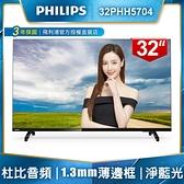 (送飛利浦旅充)PHILIPS飛利浦 32吋薄邊框液晶顯示器+視訊盒32PHH5704