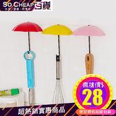 糖果色 雨傘造型 掛鉤 可愛 卡哇伊 裝飾 黏貼式 掛勾(3入)