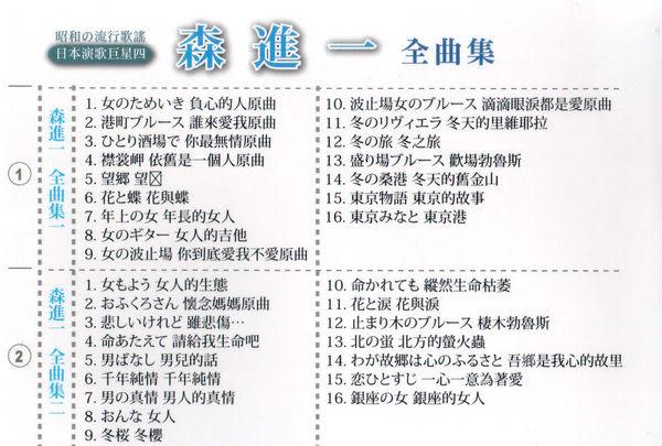 日本演歌巨星四 森進一 全曲集 CD 4片裝 (音樂影片購)