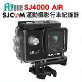 FLYone SJCAM SJ4000 AIR 4K WIFI防水型 運動攝影/行車記錄器(黑色)【送16G記憶卡】