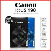 Canon IXUS 190 彩虹公司貨 廣角 10X光學變焦 超廣角 高清拍攝 ★24期免運★ 薪創數位