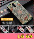 【萌萌噠】LG G4 H815 卡通浮雕保護套 彩繪塗鴉 3D風景 立體超薄 矽膠套 手機殼 手機套