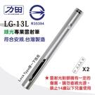 [符合安規]【奇奇文具】力田 LG-13L 綠光雷射筆/支(單點輸出, Lock Type)
