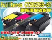 FujiXerox CT202265 藍環保碳粉匣CP115w CP116w CP225w