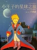 (二手書)小王子的星球之旅 : 安東尼.聖修伯里的童話紀行