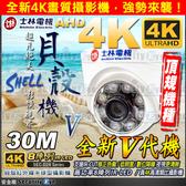 【台灣安防家】士林電機 AHD 貝殼機 4K 800萬 8 IR LED 紅外線 半球型 攝影機 適 8MP DVR 主機 工程寶