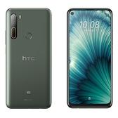 HTC U20 5G【下殺79折】神腦生活