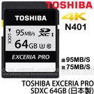 TOSHIBA 東芝 SD SDXC 64GB U3 C10 95MB/S 633X EXCERIA PRO N401 銀卡 高速記憶卡 (富基公司貨) 64G THN-N401S0640A4