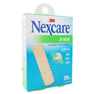 【3M Nexcare】 舒適繃20片/盒
