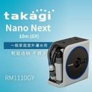日本Takagi RM1110GY Nano Next 10m 灑水組 水管車組 洗車 園藝 輕巧 最小 附Stick Nozzle