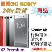 SONY XZ Premium 雙卡手機,送 5200mAh行動電源+清水套+玻璃保護貼,24期0利率,神腦代理