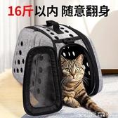 寵物包外出便攜斜背包手提貓籠子大號折疊透氣貓咪  【快速出貨】