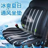 汽車坐墊吹風座墊夏季冰絲涼墊座椅通風車載空調製冷坐墊內置風扇YYJ 夢想生活家