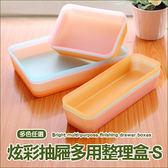 ◄ 生活家精品 ►【A06】炫彩抽屜多用整理盒 日式 廚房 餐具 文具 雜物 分類 儲物盒 創意 S