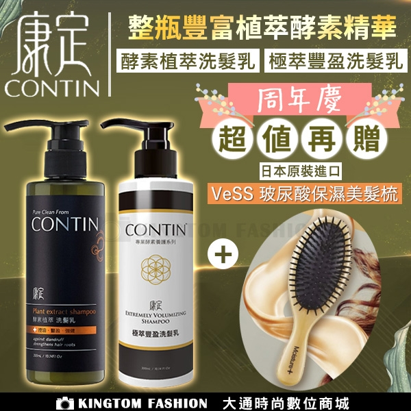【贈保濕美髮梳】 CONTIN 康定 極萃豐盈洗髮乳 300ML/瓶+ 酵素植萃洗髮乳 300ML/瓶 洗髮精 正品公司貨