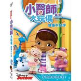 小醫師大玩偶: 健康不打烊-DVD 普通版
