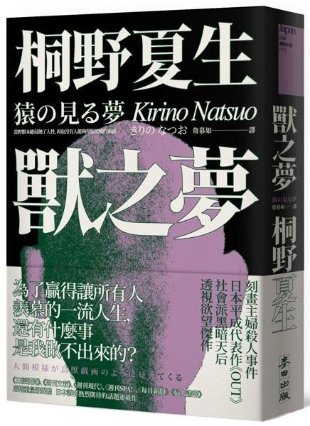 獸之夢(日本平成代表作《OUT》社會派黑暗天后透視欲望傑作)【城邦讀書花園】