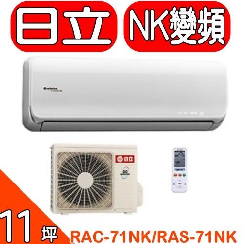 HITACHI日立【RAC-71NK/RAS-71NK】《變頻》+《冷暖》分離式冷氣