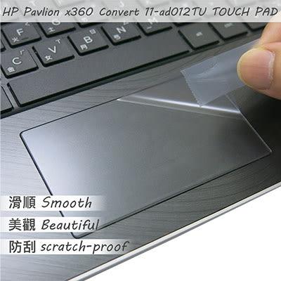 【Ezstick】HP X360 Convert 11-ad012TU TOUCH PAD 觸控板 保護貼