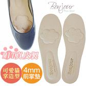 BONJOURMIT台灣製造4mm可愛貓掌造型乳膠鞋墊E.【ZBJ-03IN】尺寸:35~40 I.
