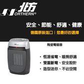 NORTHERN 北方 陶瓷式電暖器【PTC-1188】