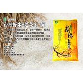 蘭陽五農米-台灣好米(黃) 2kg-6入