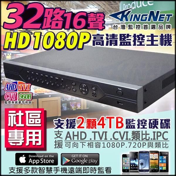 監視器攝影機 KINGNET 社區監控主機 32路16聲 高清 1080P 手機遠端監控 CMS 電子放大 H.264 AHD TVI