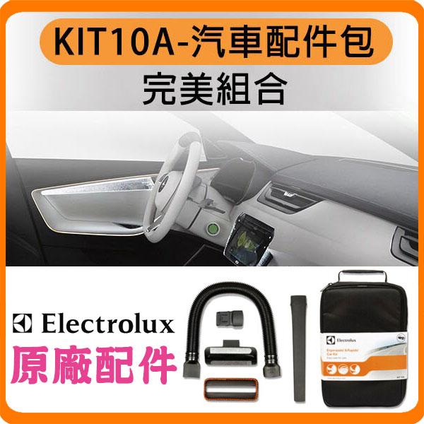 《搭贈$2000汽車清潔組》Electrolux ZB3102 伊萊克斯 完美管家 無線直立式 吸塵器