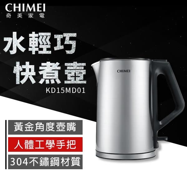 【CHIMEI奇美】1.5L三層防燙不鏽鋼快煮壺(星鑽鋼) KT-15MD01