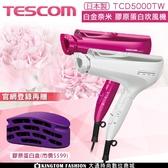 【登錄送膠原蛋白盒/ 贈負離子梳】TESCOM TCD5000 白金奈米膠原蛋白吹風機 日本製 公司貨 保固一年
