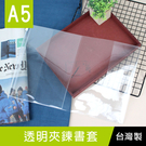 珠友 SC-20025 A5/25K透明夾鍊保護書套