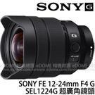 ★活動至2018年10月21日止★ SONY FE 12-24mm F4 G 超廣角變焦鏡頭 (公司貨 SEL1224G ) 全片幅 E接環