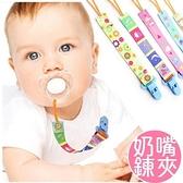 嬰幼兒固定綁帶 玩具多功能便攜帶 兒童彩色收納帶 奶嘴鍊