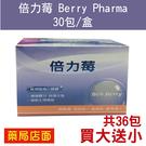 買大送小/共36包 倍力莓 Berry Pharma 30包 (專利蔓越莓萃取精華,複合式乳酸菌) 元氣健康館